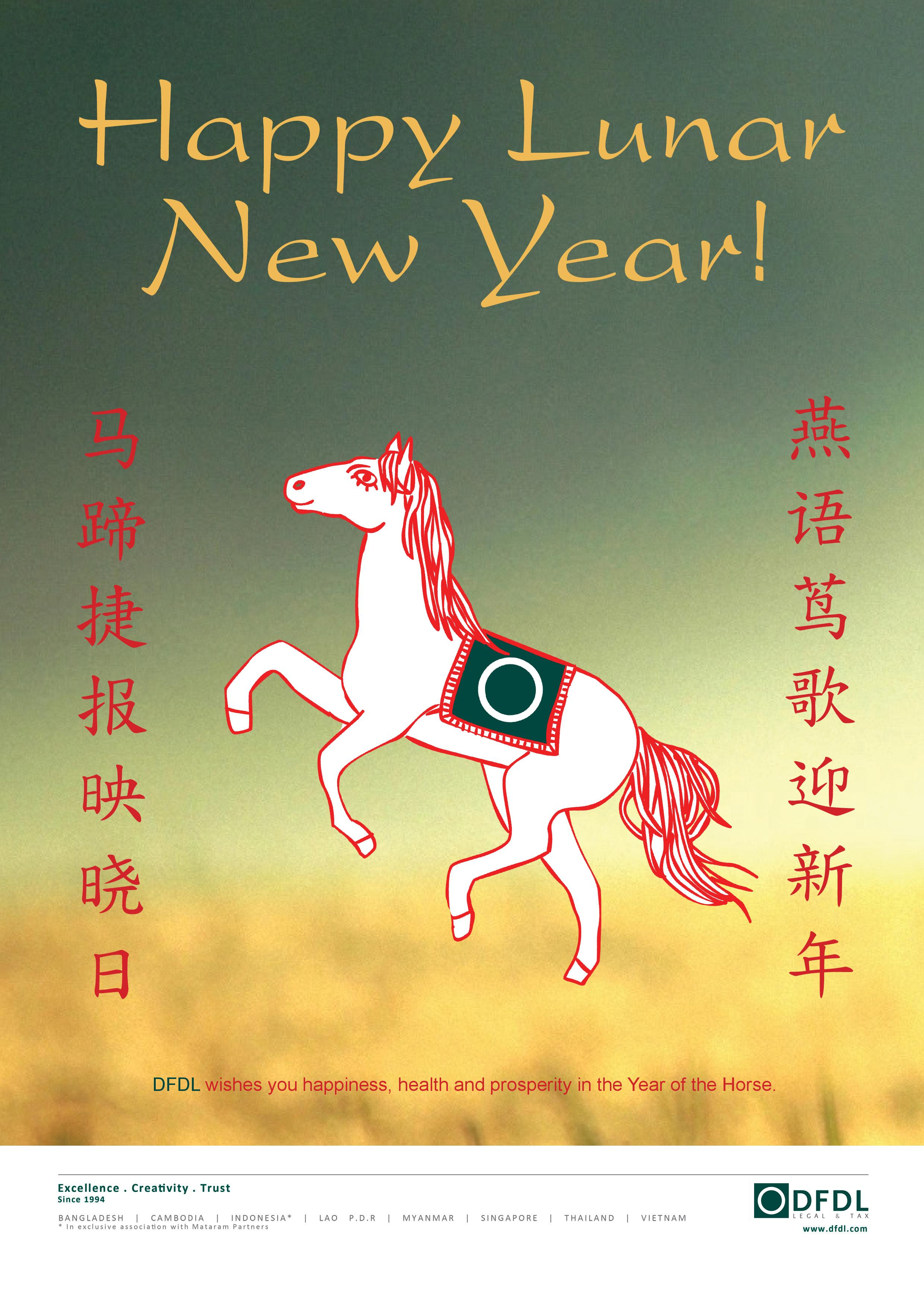 happy chinese new year from dfdl back happy_lunar_new_year_ _chinese - Chinese New Year 1994