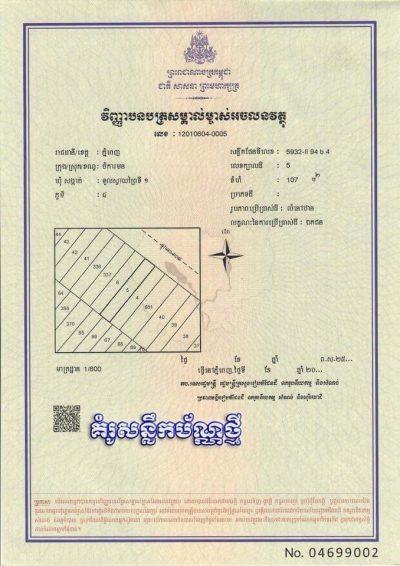 movable property form